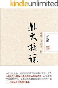 北大授課:中華文化四十七講