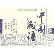 中国成语连环画收藏本(共60册)