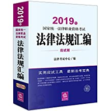2019年国家统一法律职业资格考试法律法规汇编(应试版)