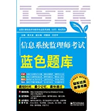 全国计算机技术与软件专业技术资格(水平)考试用书:信息系统监理师考试蓝色题库