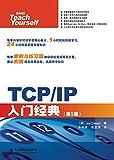 TCP/IP入门经典(第5版) (计算机编程入门经典系列 33)