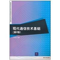 现代通信技术基础(第2版)