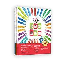 好玩的几何书3本 好玩的数学游戏 和线条玩耍吧 和平面图形玩耍吧 和游戏拼图玩耍吧0-3-6岁孩子学数学启蒙早教书籍
