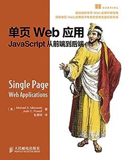 """""""单页Web应用:JavaScript从前端到后端(异步图书)"""",作者:[Michael S. Mikowski, Josh C. Powell]"""
