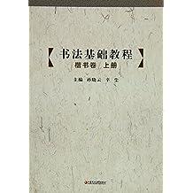 书法基础教程(附光盘楷书卷上)(光盘1张)