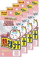 【量贩装】小林制药 婴儿退烧贴冷却贴 12枚×4包(推荐使用年龄6个月以上)