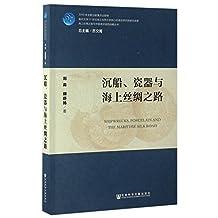 沉船瓷器与海上丝绸之路/海上丝绸之路与中国海洋强国战略丛
