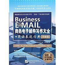 商务电子邮件写作大全+英语表达句典(升级版)