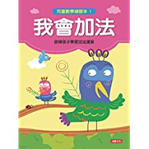 我會加法-兒童數學練習本(1) (Traditional Chinese Edition)