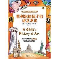 希利尔给孩子们讲艺术史(美国中小学经典启蒙读物;翻译成20多种语言,全球销量上亿册)