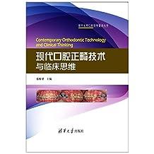 现代口腔正畸技术与临床思维 (现代实用口腔医学著译丛书)