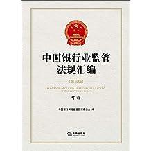中国银行业监管法规汇编(第3版)(中卷)