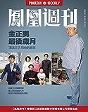 金正男最后岁月 香港凤凰周刊2017年第10期