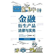 金融衍生产品法律与实务
