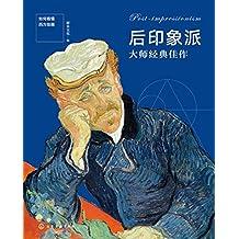 如何看懂西方绘画:后印象派大师经典佳作
