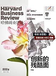 创新的残酷面(《哈佛商业评论》2019年第1期/全12期)