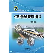 铁路试验检测评估技术