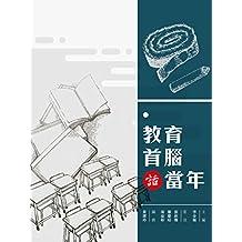 教育首腦話當年 (Traditional Chinese Edition)