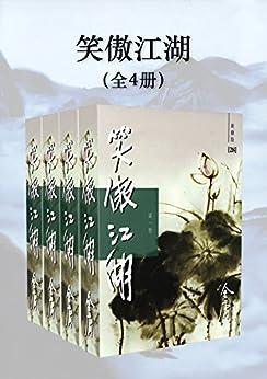 """""""金庸作品集:笑傲江湖(新修版)(全4册)"""",作者:[金庸]"""