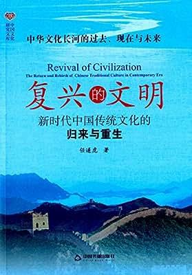 复兴的文明:新时代中国传统文化的归来与重生.pdf