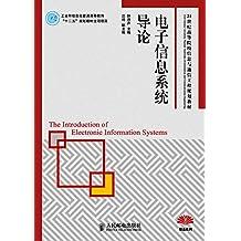 电子信息系统导论