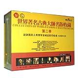 世界著名古典大师名版收藏第2季:录制横跨古典乐界领域最值得收藏(16CD)