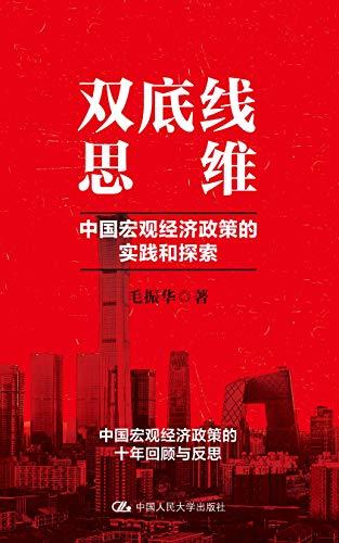 双底线思维:中国宏观经济政策的实践和探索【厉以宁、刘元春、陈东升诚挚推荐,中国宏观经济政策的十年回顾与反思!】