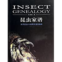 好奇心书系:昆虫家谱
