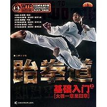 跆拳道基础入门(上)(太极1章至4章)