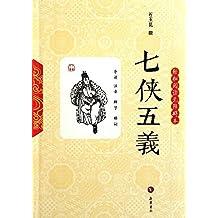 七侠五义:轻松阅读无障碍本