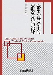 宽带无线通信中的DigRF分析与设计