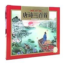 唐诗三百首(儿童版注音彩图)