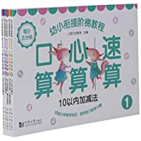 口算心算速算(共5册)/幼小衔接阶梯教程