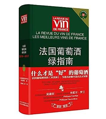 法国葡萄酒绿指南.pdf