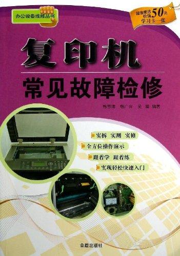 复印机常见故障检修(附价值50元学习卡1张)
