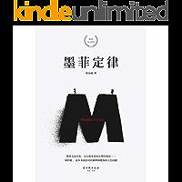 墨菲定律 (百万畅销精装纪念版 比尔盖茨、杰克韦尔奇、扎克伯格等100多位世界名人的人生答案之书(文通天下出品))