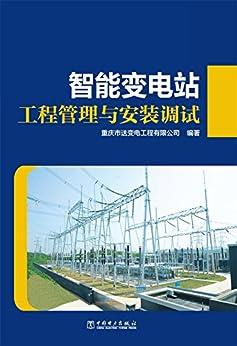 """""""智能变电站工程管理与安装调试"""",作者:[重庆市送变电工程有限公司 编著]"""