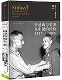史迪威与美国在中国的经验,1911-1945