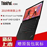 【下单送包鼠】ThinkPad X390-20Q0A000CD 13.3英寸笔记本电脑 i5-8265u 8G 512G SSD 1920 * 1080全高清屏幕 Win10 1年保修 Aisying