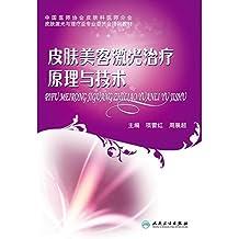 皮肤美容激光治疗原理与技术 (皮肤激光与理疗亚专业委员会培训教材)