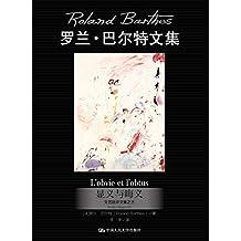 显义与晦义(罗兰·巴尔特文集)(跟随法国著名文化评论家罗兰·巴尔特把握不同艺术类型的特征) (常春藤英语系列)