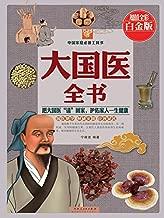 大国医全书:彩图白金版 (中国家庭必备工具书)