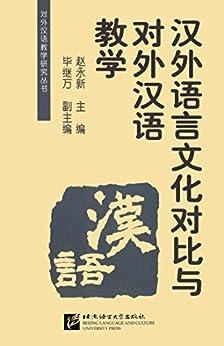 """""""汉外语言文化对比与对外汉语教学 (对外汉语教学研究丛书)"""",作者:[赵永新]"""