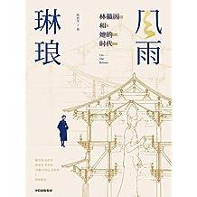 风雨琳琅:林徽因和她的时代(真实还原一位被情史遮蔽太久的中国建筑师林徽因。贴近历史真相又饱含文学关切的精品。)