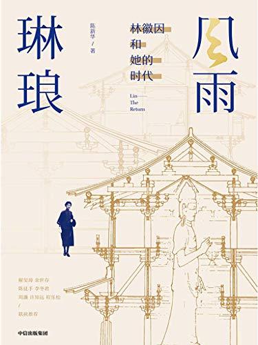 风雨琳琅:林徽因和她的时代 - 陈新华(epub+mobi+azw3)