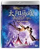 太阳马戏:遥远国度(2蓝光碟 3D+BD)