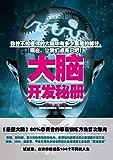 大脑开发秘册(《最强大脑》80%参赛者的幕后训练方法首次曝光)