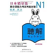 N1听力:新日语能力考试考前对策