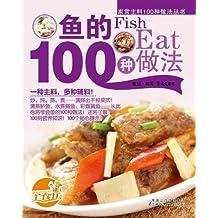 鱼的100种做法 (家常主料100种做法丛书)