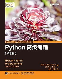 """Python高级编程(第2版)(异步图书)"",作者:[Michał Jaworski, Tarek Ziadé, 张亮, 阿信]"
